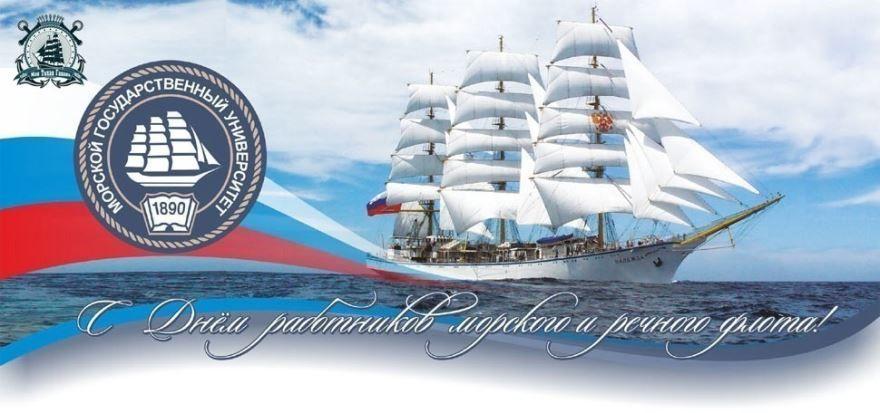 День работников морского и речного флота в России