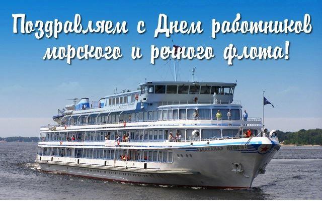 Картинки с днем работников морского и речного флота