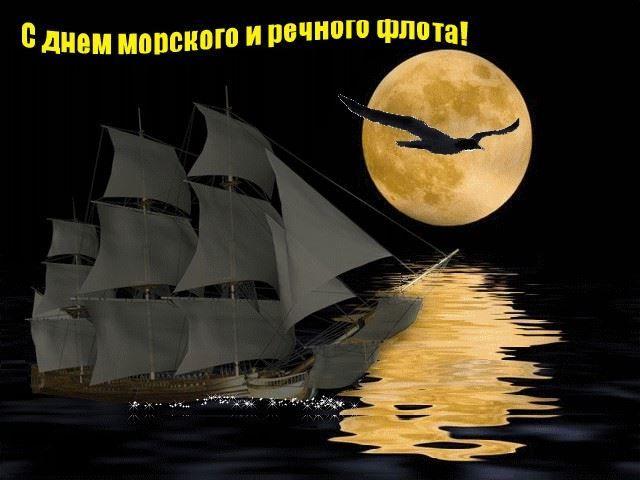 День работников морского и речного флота, картинки