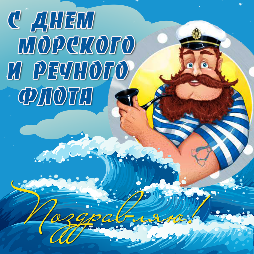 День работников морского и речного флота, 2019 открытка прикольная