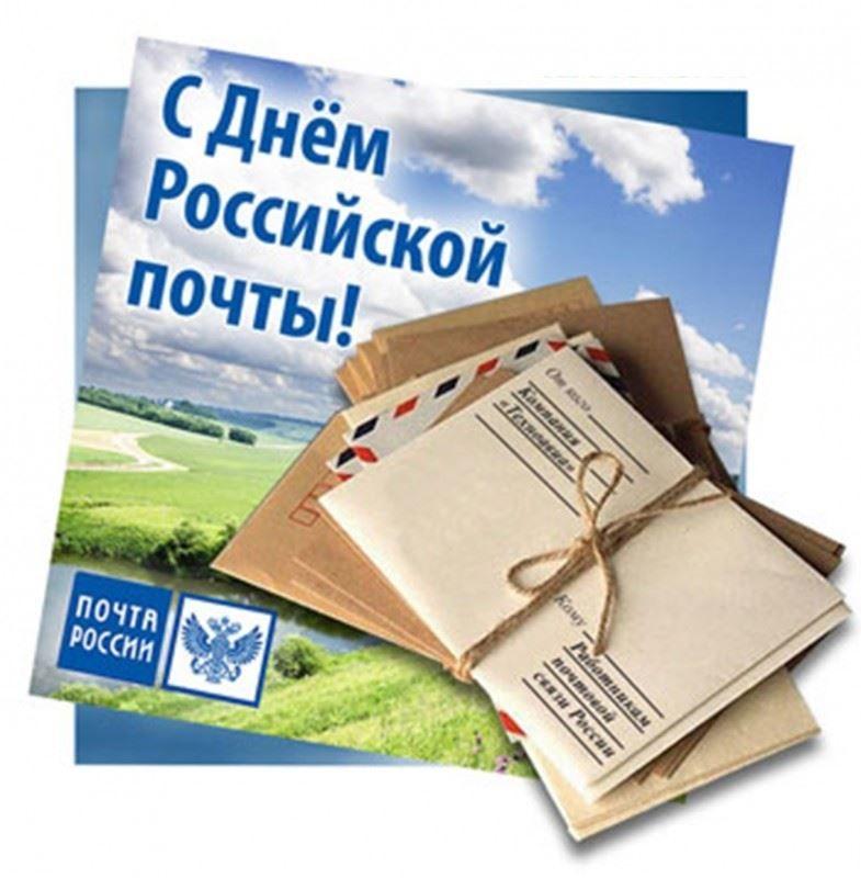 12 июля праздник - день почты