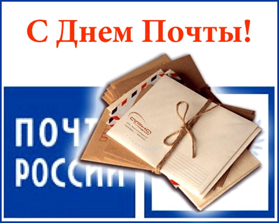 12 июля какой праздник - день почты