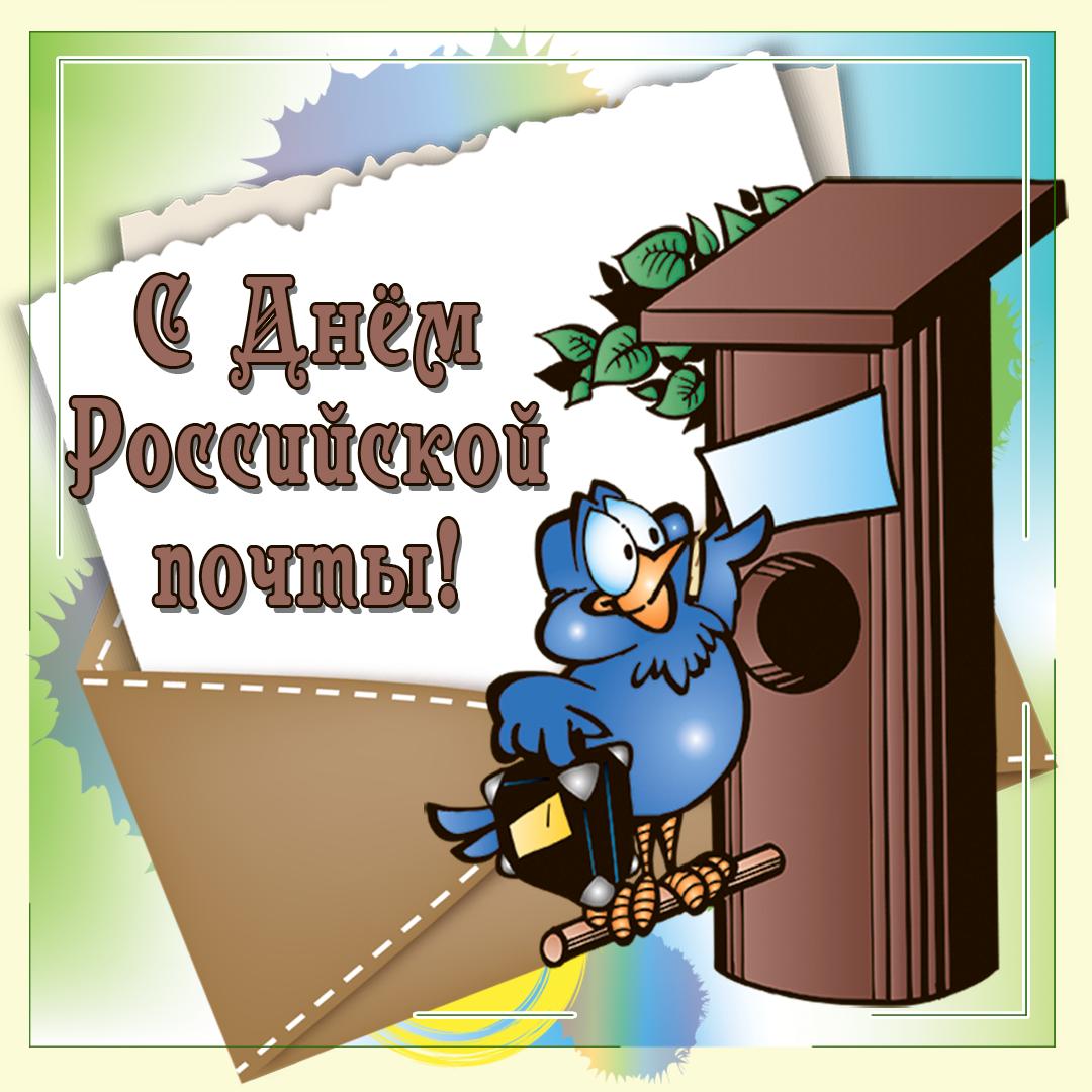 14 июля какой праздник в России - день почты