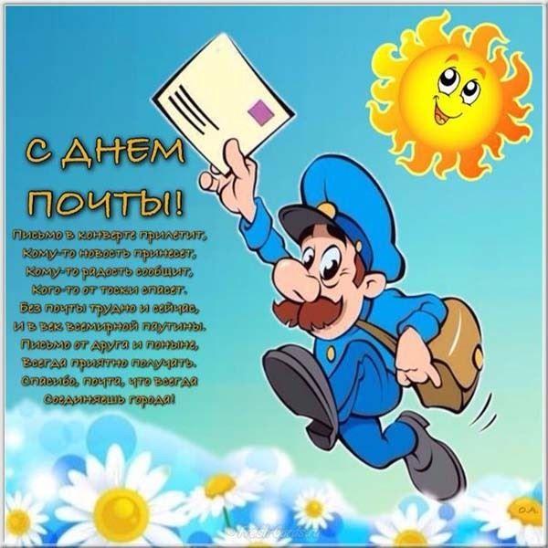 14 июля 2019 года какой праздник - день почты