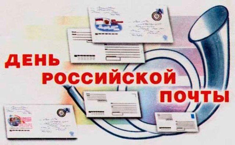 Какой праздник 12 июля в России, в 2020 году?