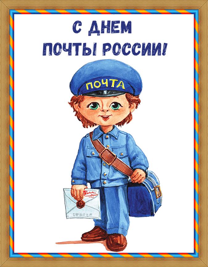 Праздник 12 июля 2020 года в России - день почты