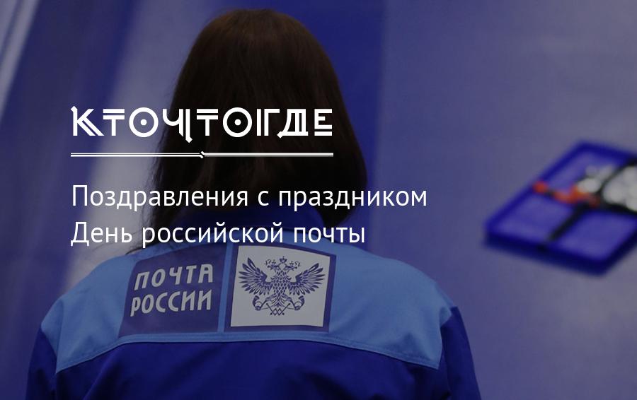 12 июля праздник в России, в 2020 году - день почты