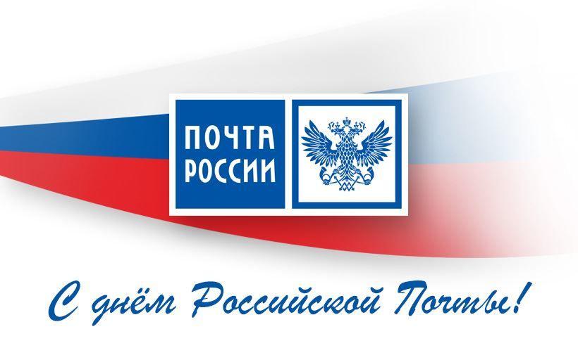 Праздник 14 июля 2019 года в России - день почты