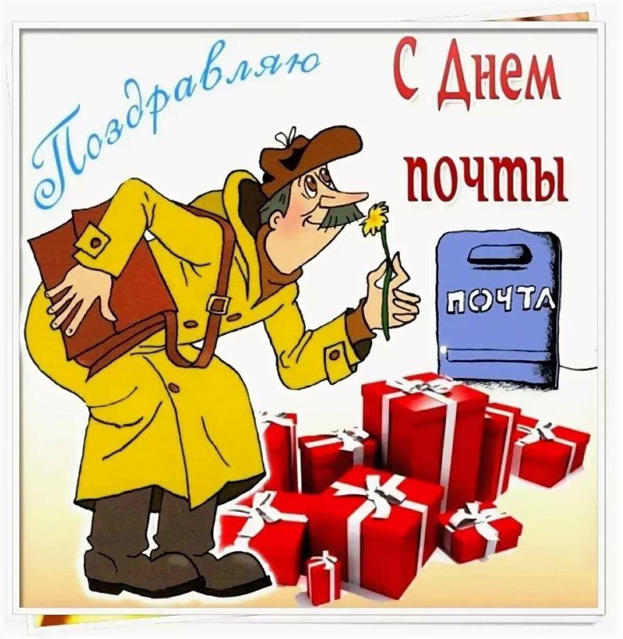 14 июля праздник в России - день почты