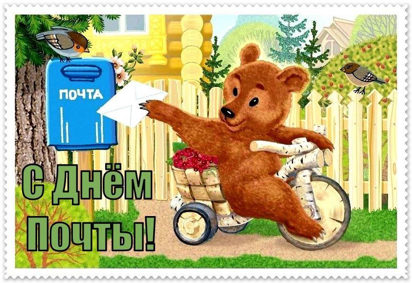 Праздники 14 июля в 2019 году, в России - день почты
