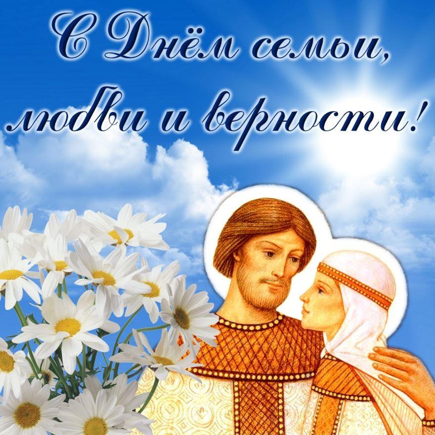 Праздник День Семьи, Любви и Верности