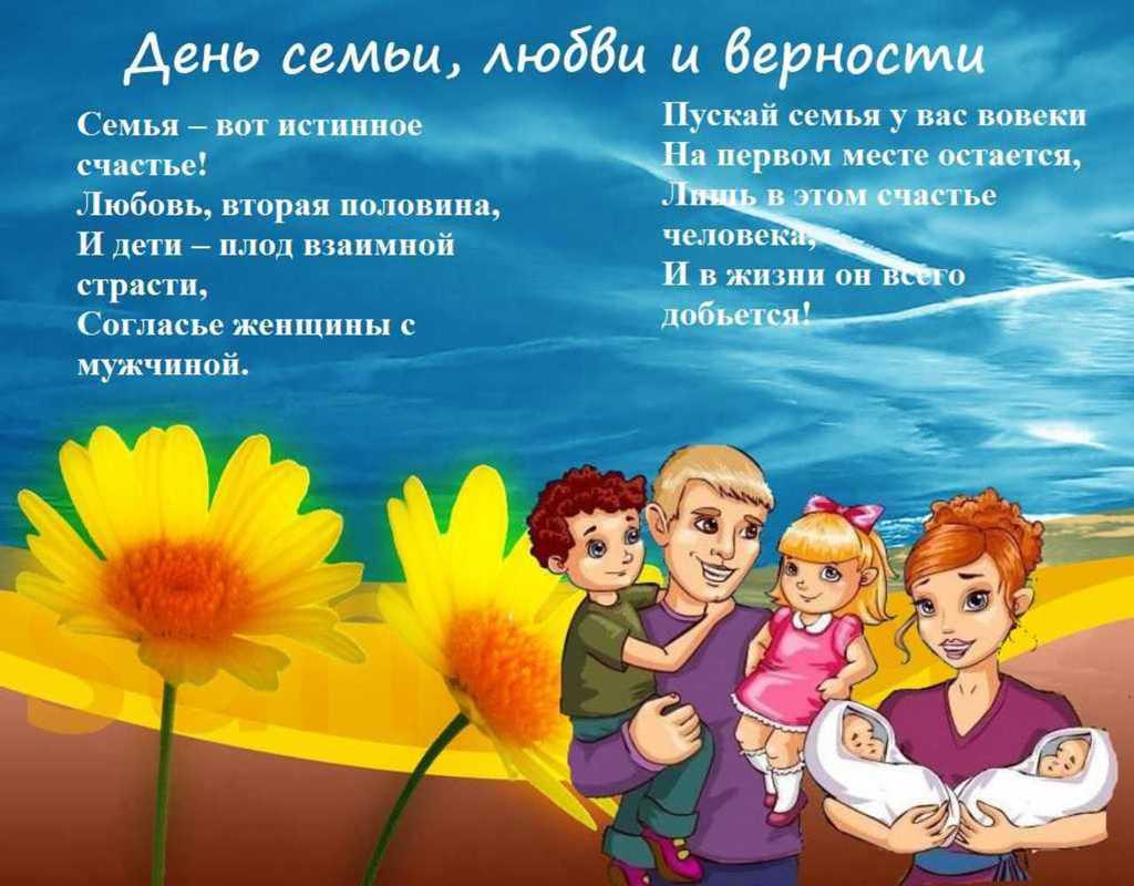 День Семьи, Любви и Верности красивая открытка с поздравлением