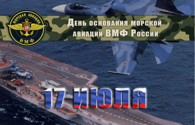 День морской авиации - 17 июля