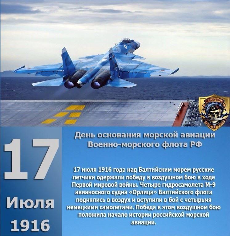 День морской авиации в 2021 году, в России - 17 июля