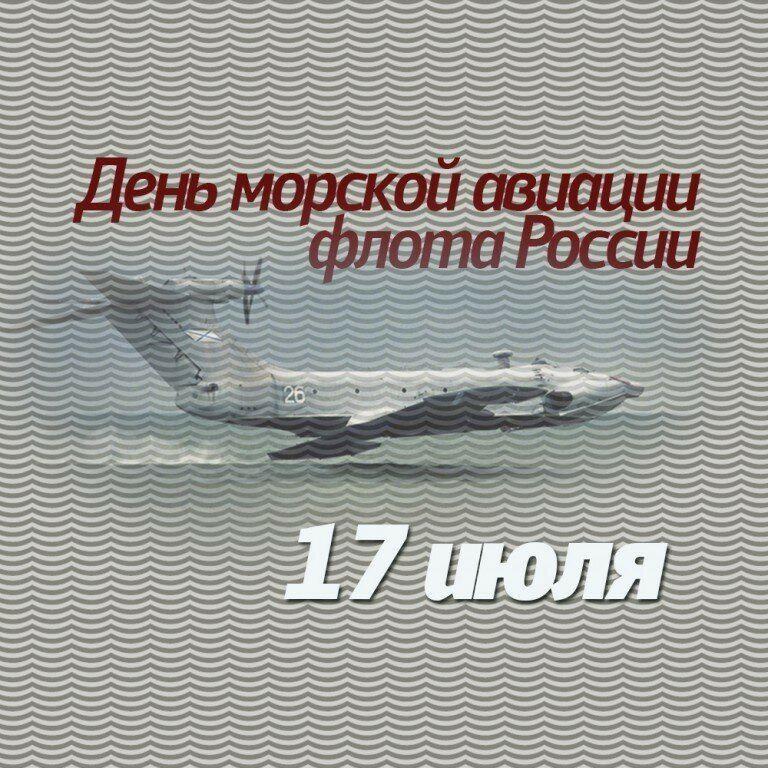 День морской авиации ВМФ - 17 июля