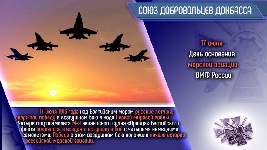 День морской авиации в России - 17 июля