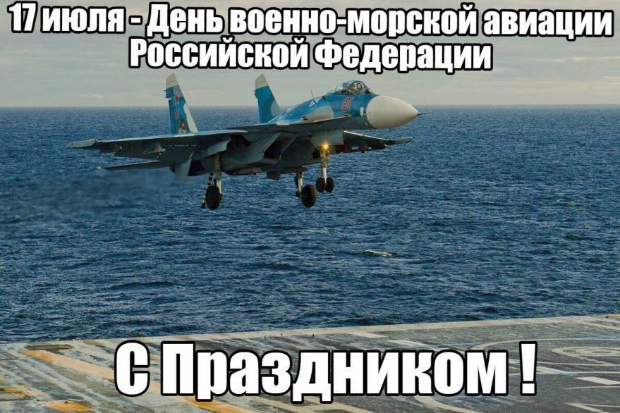 День морской авиации в 2020 году, в России - 17 июля
