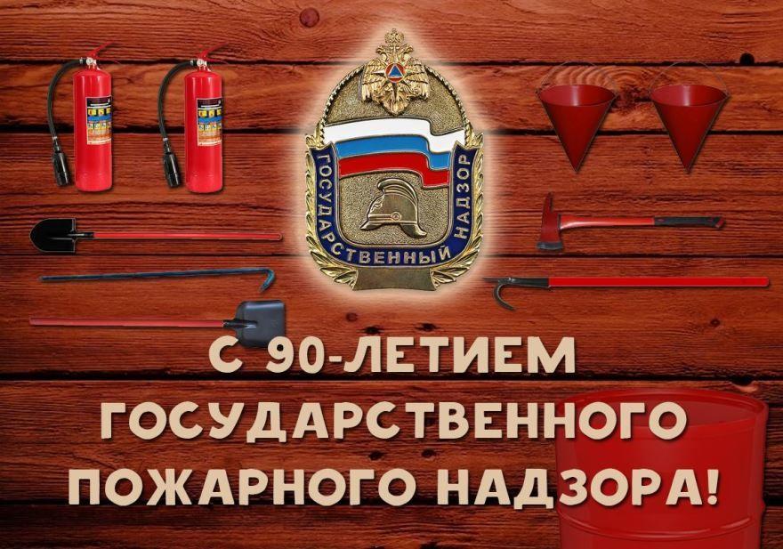 18 июля праздник - день создания органов Государственного пожарного надзора России