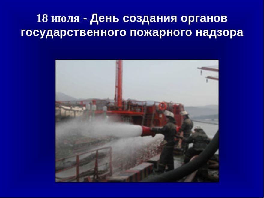 18 июля 2021 года - день создания органов Государственного пожарного надзора России