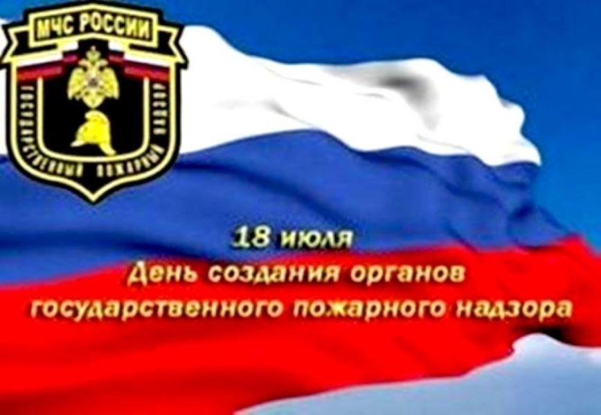 Праздники 18 июля 2021 года в России - день создания органов Государственного пожарного надзора России