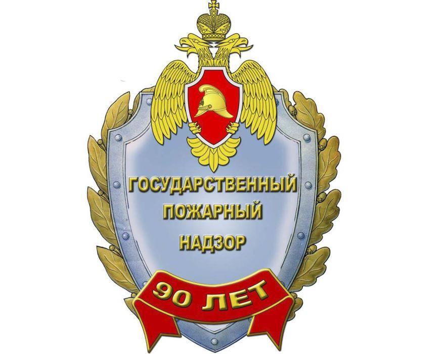 18 июля праздник в России - день создания органов Государственного пожарного надзора России