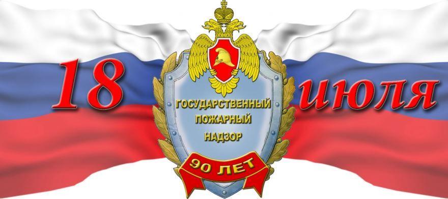18 июля какой праздник в России - день создания органов Государственного пожарного надзора России