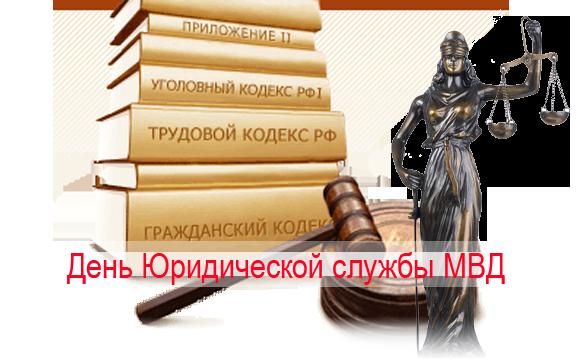 Праздник 19 июля 2020 года - день юридической службы МВД РФ