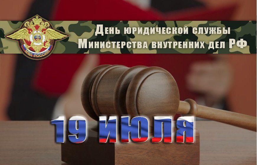 Какой праздник 19 июля 2020 года - день юридической службы МВД РФ