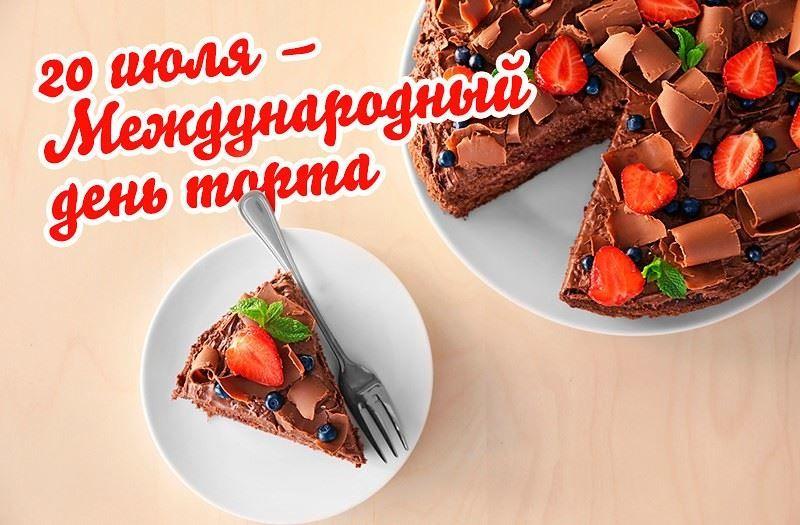 20 июля праздник - Международный день торта