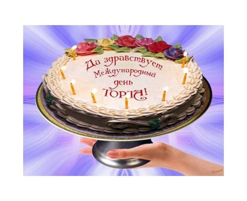 Какой праздник 20 июля 2019 года - Международный день торта