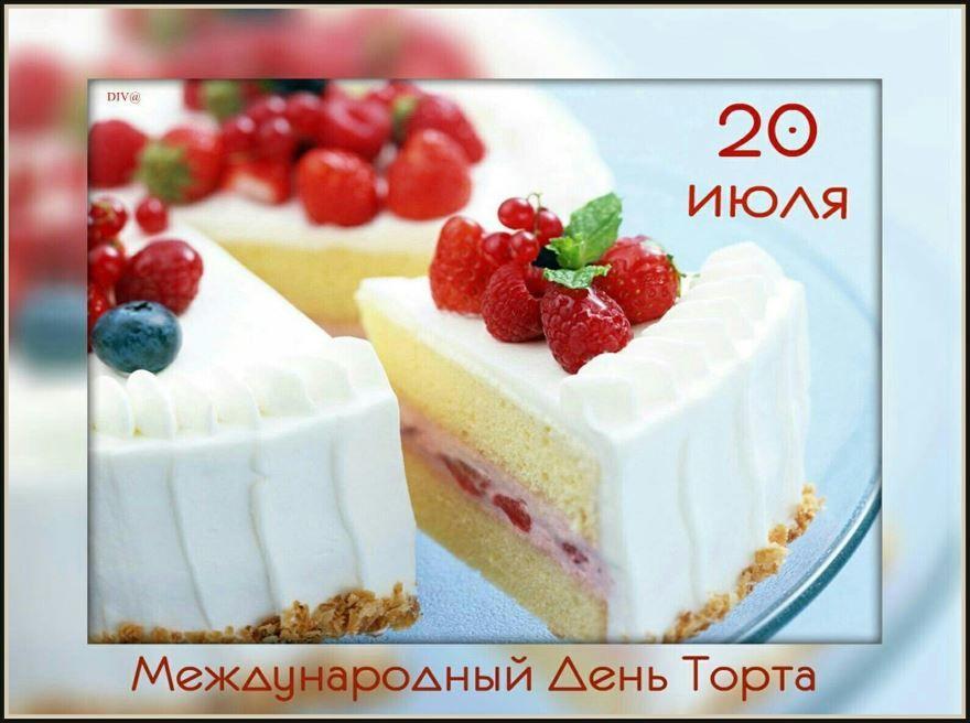 Какой праздник в 2019 году, в России 20 июля - международный день торта