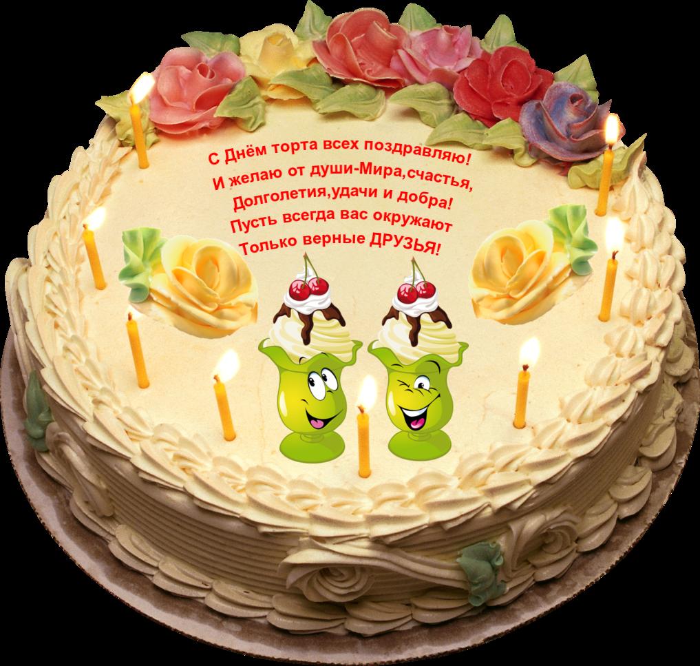 20 июля в России - Международный день торта