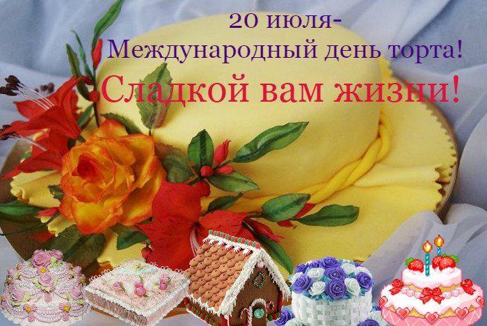Какие праздники 20 июля 2021 года - международный день торта