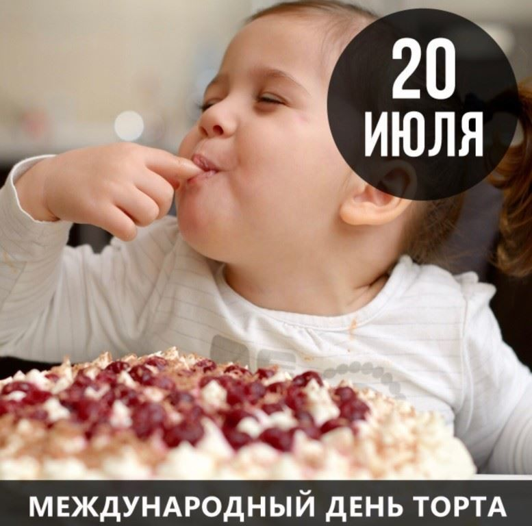 Праздники 20 июля 2019 года в России - международный день торта
