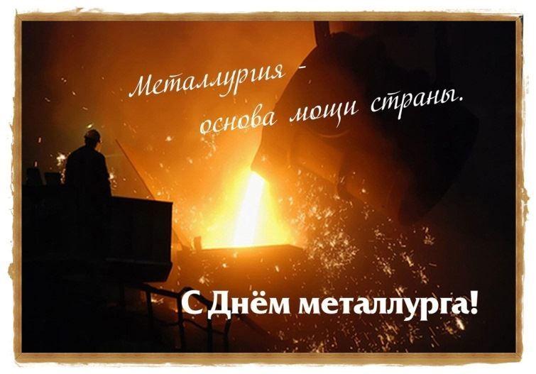 19 июля какой праздник в России - день металлурга