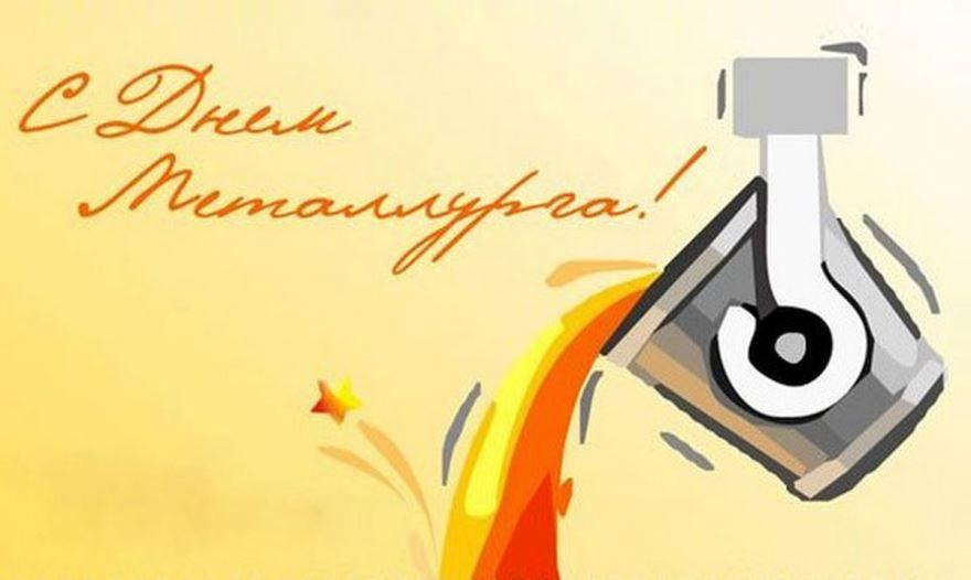 21 июля праздник в России - день металлурга