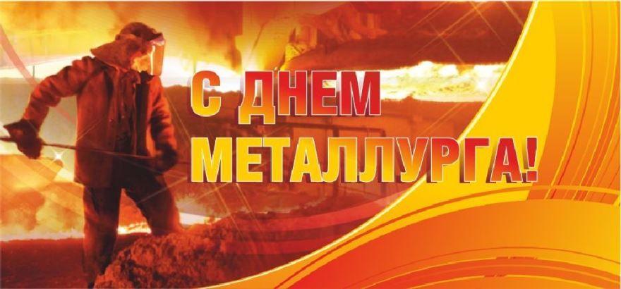 Праздники 21 июля 2019 года в России - день металлурга