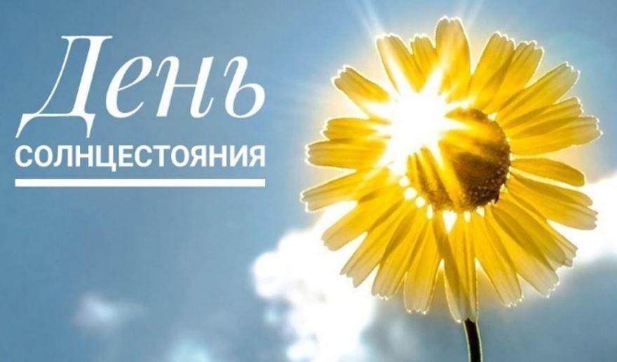 День Летнего солнцестояния открытка