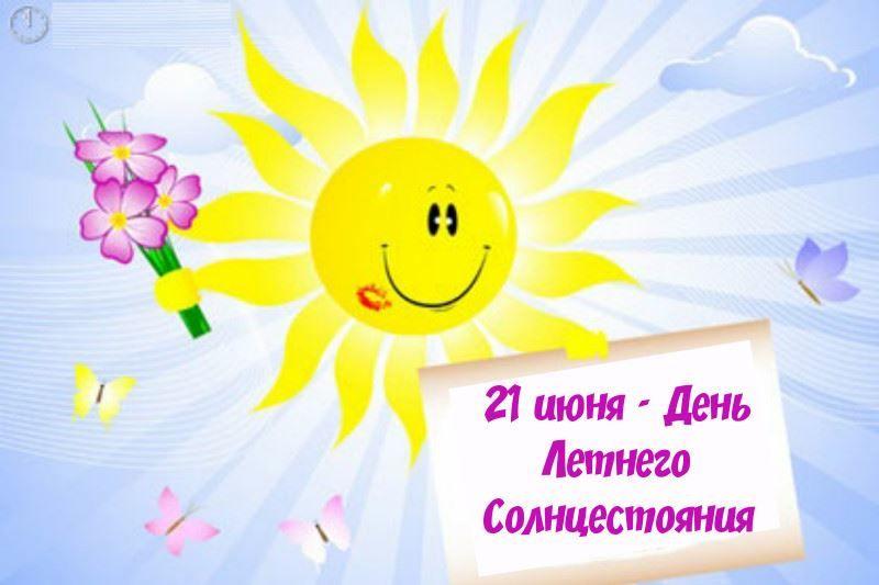 День Летнего солнцестояния картинка с поздравлением