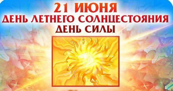21 июня - праздник Летнего солнцестояния