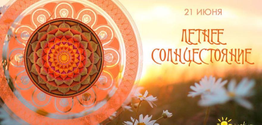 Праздник Летнего солнцестояния у славян