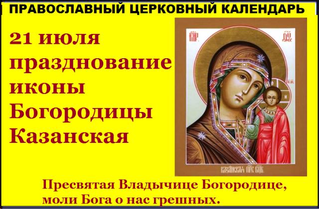 Какой церковный праздник в 2019 году 21 июля - праздник Казанской иконы Божьей матери
