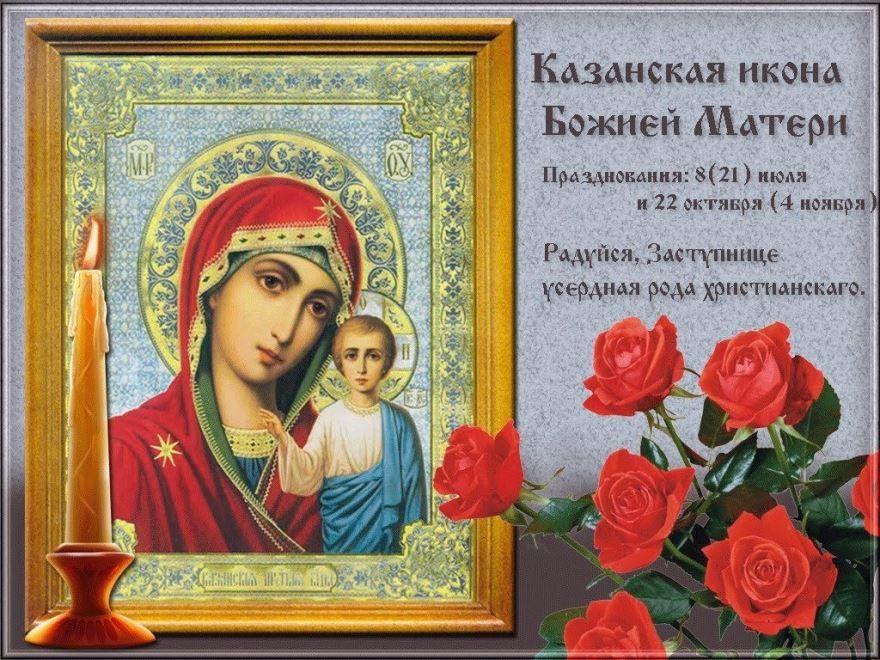 21 июля православный праздник Казанской иконы Божьей матери