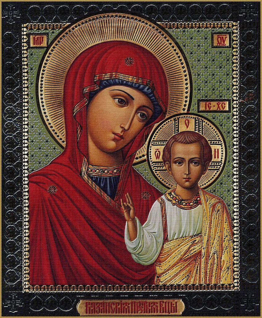 21 июля праздник Казанской иконы Божьей матери