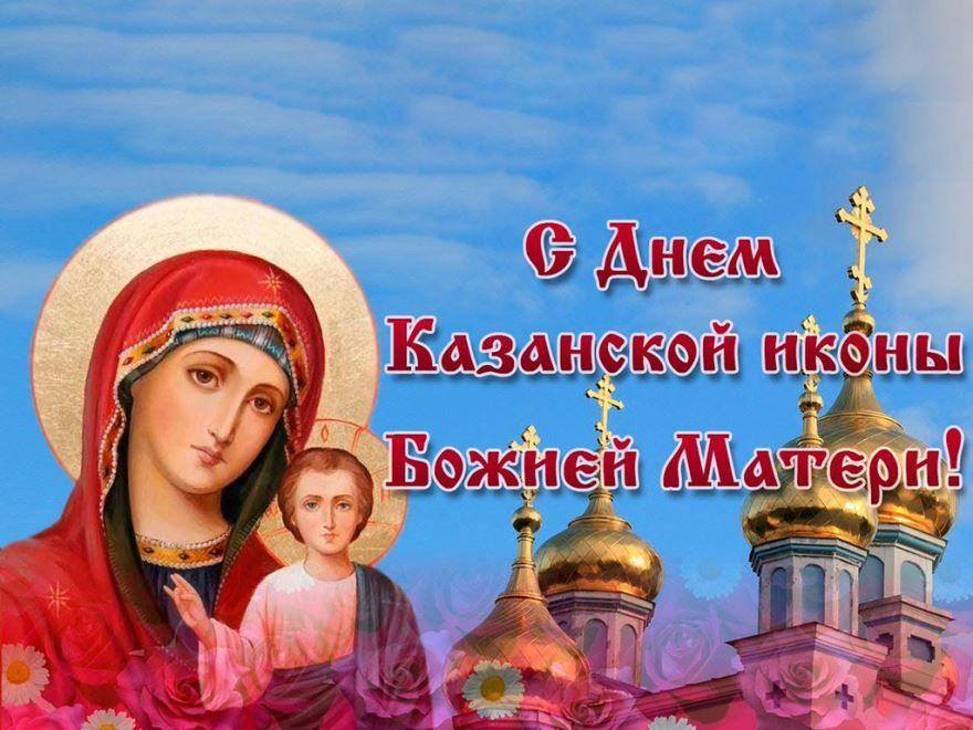 Праздник Казанской иконы Божьей матери - 21 июля