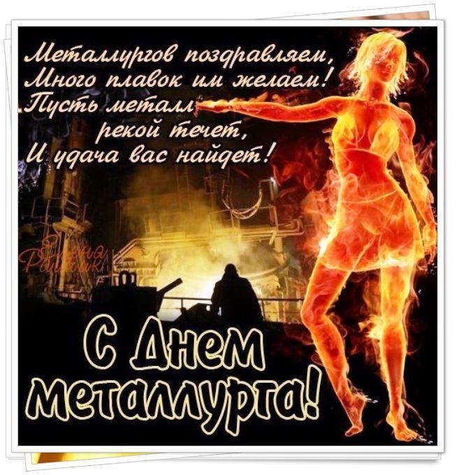 Поздравление с днем металлурга в России - 19 июля