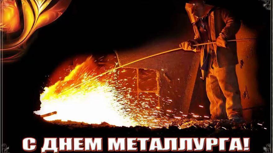 С днем металлурга, открытка