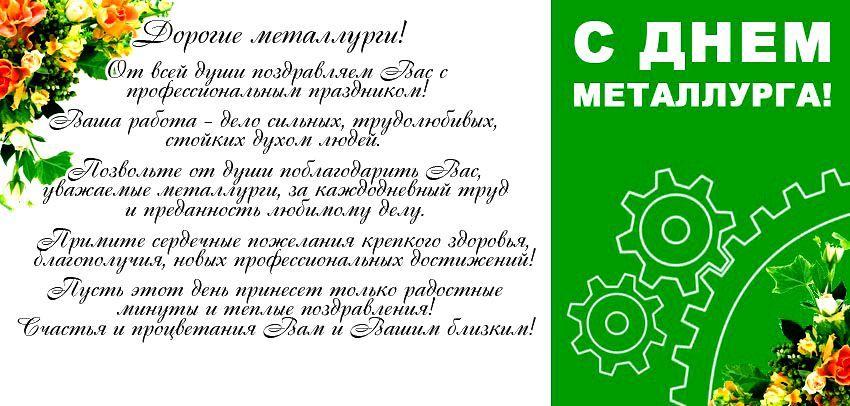 Какого числа день металлурга в России - 21 июля