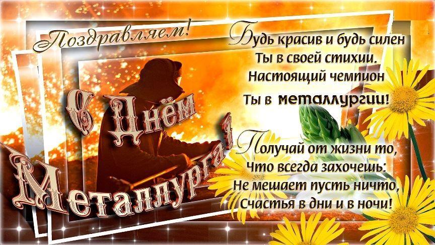 Поздравления с днем металлурга, открытка стихи