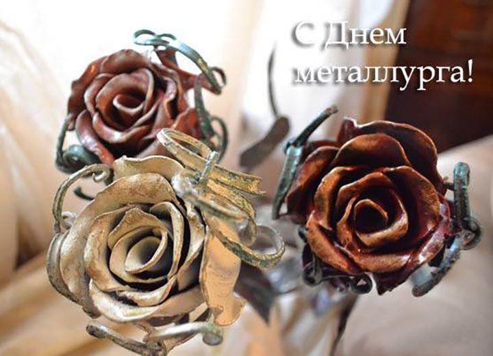 Картинки с праздником - с днем металлурга